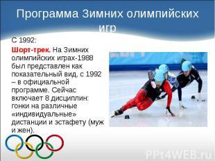 С 1992: С 1992: Шорт-трек. На Зимних олимпийских играх-1988 был представлен как