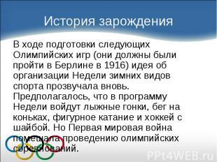 В ходе подготовки следующих Олимпийских игр (они должны были пройти в Берлине в