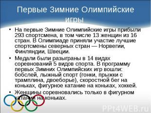 На первые Зимние Олимпийские игры прибыли 293 спортсмена, в том числе 13 женщин