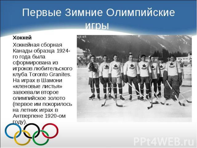 Хоккей Хоккей Хоккейная сборная Канады образца 1924-го года была сформирована из игроков любительского клуба Toronto Granites. На играх в Шамони «кленовые листья» завоевали второе олимпийское золото (первое им покорилось на летних играх в Антверпене…