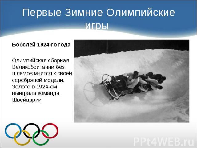Бобслей 1924-го года Бобслей 1924-го года Олимпийская сборная Великобритании без шлемов мчится к своей серебряной медали. Золото в 1924-ом выиграла команда Швейцарии