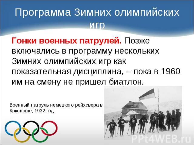Гонки военных патрулей. Позже включались в программу нескольких Зимних олимпийских игр как показательная дисциплина, – пока в 1960 им на смену не пришел биатлон. Гонки военных патрулей. Позже включались в программу нескольких Зимних олимпийских игр …
