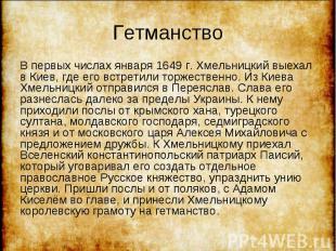 В первых числах января 1649 г. Хмельницкий выехал в Киев, где его встретили торж
