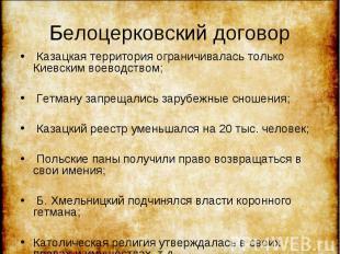 Казацкая территория ограничивалась только Киевским воеводством; Казацкая террито