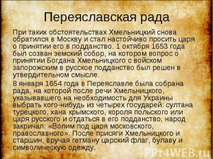 При таких обстоятельствах Хмельницкий снова обратился в Москву и стал настойчиво