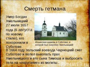 Умер Богдан Хмельницкий 27 июля 1657 года (6 августа по новому стилю), его похор