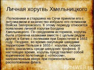 Полковники и старшина на Сечи приняли его с энтузиазмом и казачество избрало его