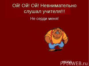 Не серди меня! Не серди меня!