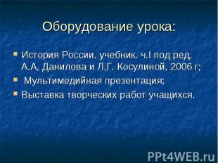 История России. учебник. ч.I под ред. А.А, Данилова и Л.Г. Косулиной, 2006 г; Ис