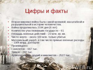 Вторая мировая война была самой кровавой, масштабной и разрушительной в истории