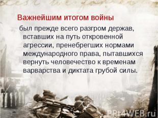 Важнейшим итогом войны Важнейшим итогом войны был прежде всего разгром держав, в