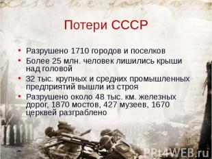 Разрушено 1710 городов и поселков Разрушено 1710 городов и поселков Более 25 млн