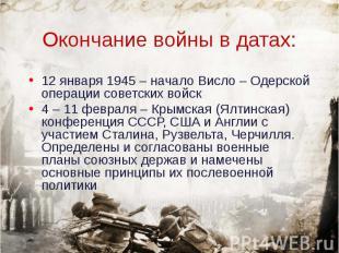 12 января 1945 – начало Висло – Одерской операции советских войск 12 января 1945