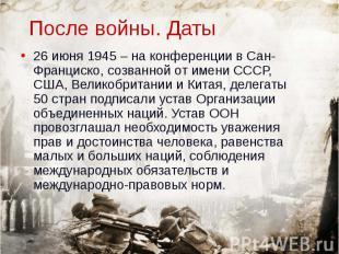 26 июня 1945 – на конференции в Сан-Франциско, созванной от имени СССР, США, Вел