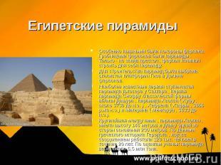 Особенно пышными были похороны фараона. Гробницами фараонов были пирамиды . Толь