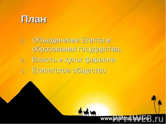 Объединение Египта и образования государства. Объединение Египта и образования государства. Власть и культ фараона Египетское общество