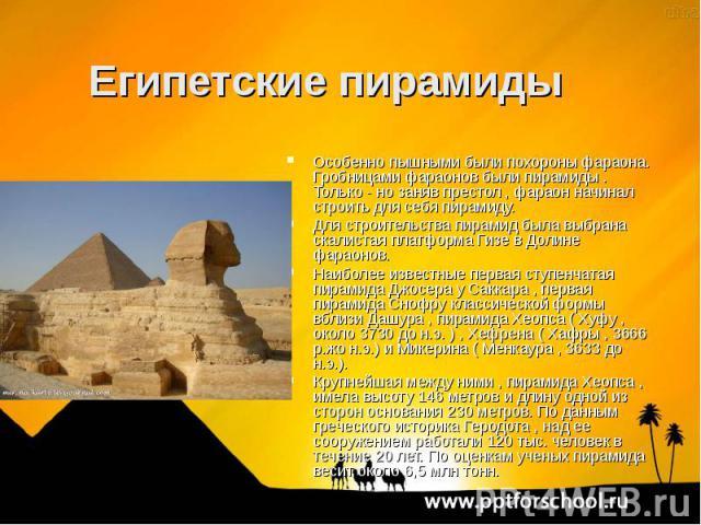 Особенно пышными были похороны фараона. Гробницами фараонов были пирамиды . Только - но заняв престол , фараон начинал строить для себя пирамиду. Особенно пышными были похороны фараона. Гробницами фараонов были пирамиды . Только - но заняв престол ,…