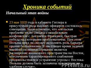Начальный этап войны Начальный этап войны 23 мая1939 годав кабинете