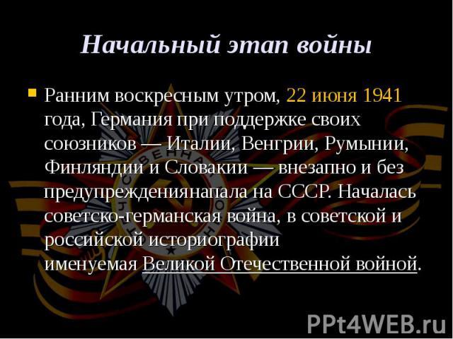 Ранним воскресным утром,22 июня1941 года, Германия при поддержке своих союзников— Италии, Венгрии, Румынии, Финляндии и Словакии— внезапнои без предупреждения напала на СССР. Началась советско-германская война, в советс…