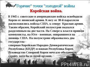 В 1945 г. советские и американские войска освободили Корею от японской армии. К