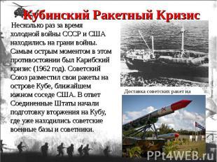 Несколько раз за время холодной войны СССР и США находились на грани войны. Самы