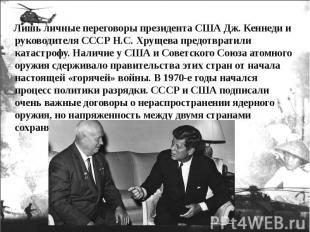Лишь личные переговоры президента США Дж. Кеннеди и руководителя СССР Н.С. Хруще