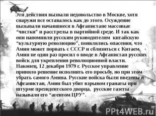 Эти действия вызвали недовольство в Москве, хотя снаружи все оставалось как до э