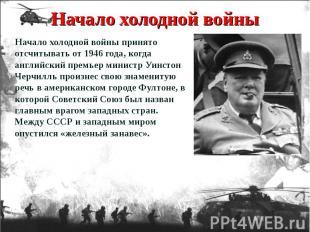 Начало холодной войны принято отсчитывать от 1946 года, когда английский