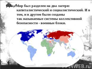 Мир был разделен на два лагеря: капиталистический и социалистический. И в том, и