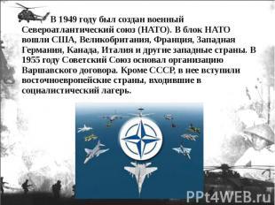 В 1949 году был создан военный Североатлантический союз (НАТО). В блок НАТО вошл