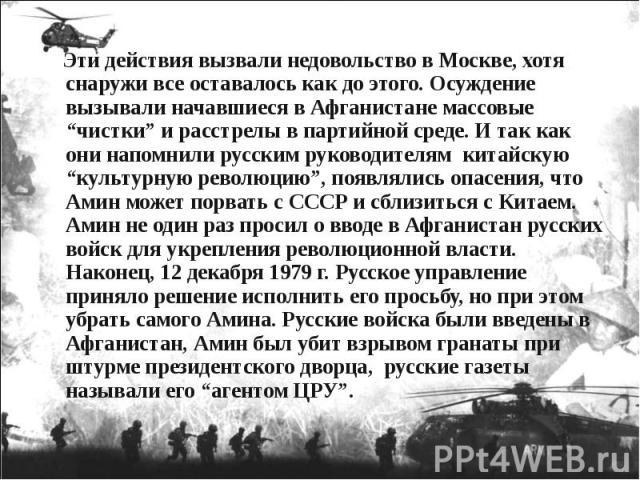 """Эти действия вызвали недовольство в Москве, хотя снаружи все оставалось как до этого. Осуждение вызывали начавшиеся в Афганистане массовые """"чистки"""" и расстрелы в партийной среде. И так как они напомнили русским руководителям китайскую """"культурную ре…"""