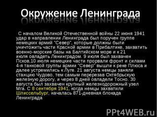 С началом Великой Отечественной войны22 июня1941 удар в направлении