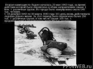 Вторая навигация по Ладоге началась 23 мая 1942 года, за время действия которой