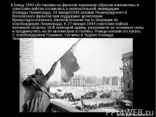 К концу 1943 обстановка на фронтах коренным образом изменилась и советские войск