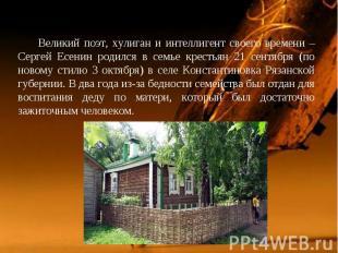 Великий поэт, хулиган и интеллигент своего времени – Сергей Есенин родился в сем