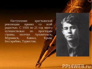 Наступление крестьянской революции принял со всей радостью. С 1918 по 21 год мно
