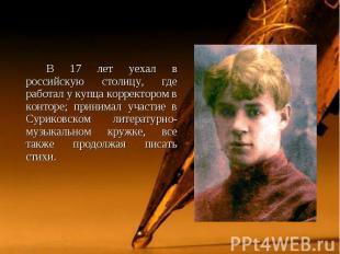В 17 лет уехал в российскую столицу, где работал у купца корректором в конторе;