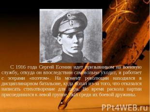 С 1916 года Сергей Есенин идет призывником на военную службу, откуда он впоследс