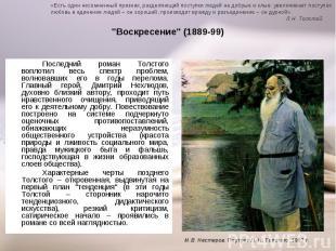 Последний роман Толстого воплотил весь спектр проблем, волновавших его в годы пе