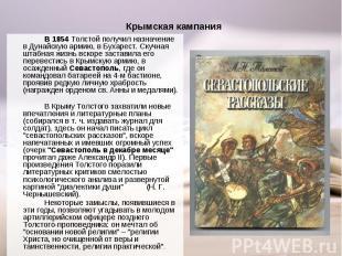 В 1854 Толстой получил назначение в Дунайскую армию, в Бухарест. Скучная штабная