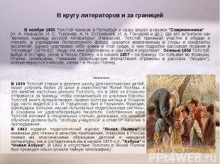 """В ноябре 1855 Толстой приехал в Петербург и сразу вошел в кружок """"Современн"""