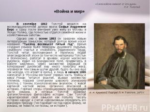 В сентябре 1862 Толстой женился на восемнадцатилетней дочери врача Софье Андреев
