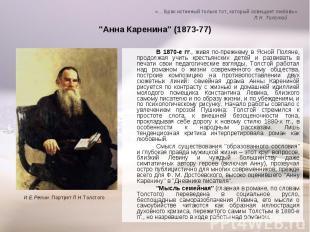 В 1870-е гг., живя по-прежнему в Ясной Поляне, продолжая учить крестьянских дете