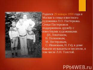 Родился 29 января 1890 года в Москве в семье известного художника Л.О. Пастернак