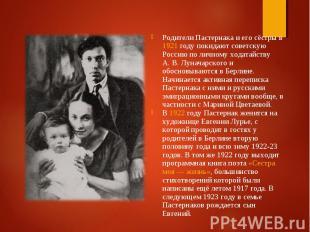 Родители Пастернака и его сёстры в 1921 году покидают советскую Россию по личном