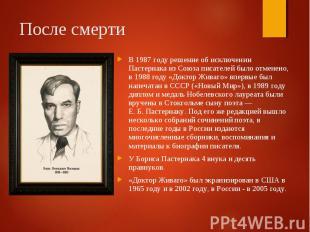 В 1987 году решение об исключении Пастернака из Союза писателей было отменено, в