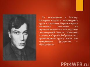 По возвращении в Москву Пастернак входит в литературные круги, в альманахе Лирик