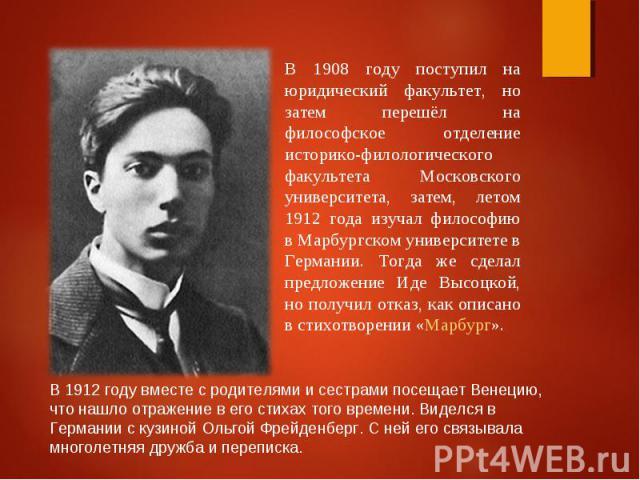 В 1908 году поступил на юридический факультет, но затем перешёл на философское отделение историко-филологического факультета Московского университета, затем, летом 1912 года изучал философию в Марбургском университете в Германии. Тогда же сделал пре…