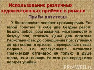 Приём антитезы Приём антитезы У Достоевского человек противоречив. Его герой соч