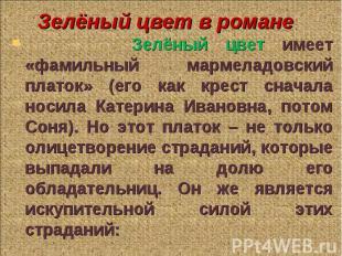 Зелёный цвет имеет «фамильный мармеладовский платок» (его как крест сначала носи